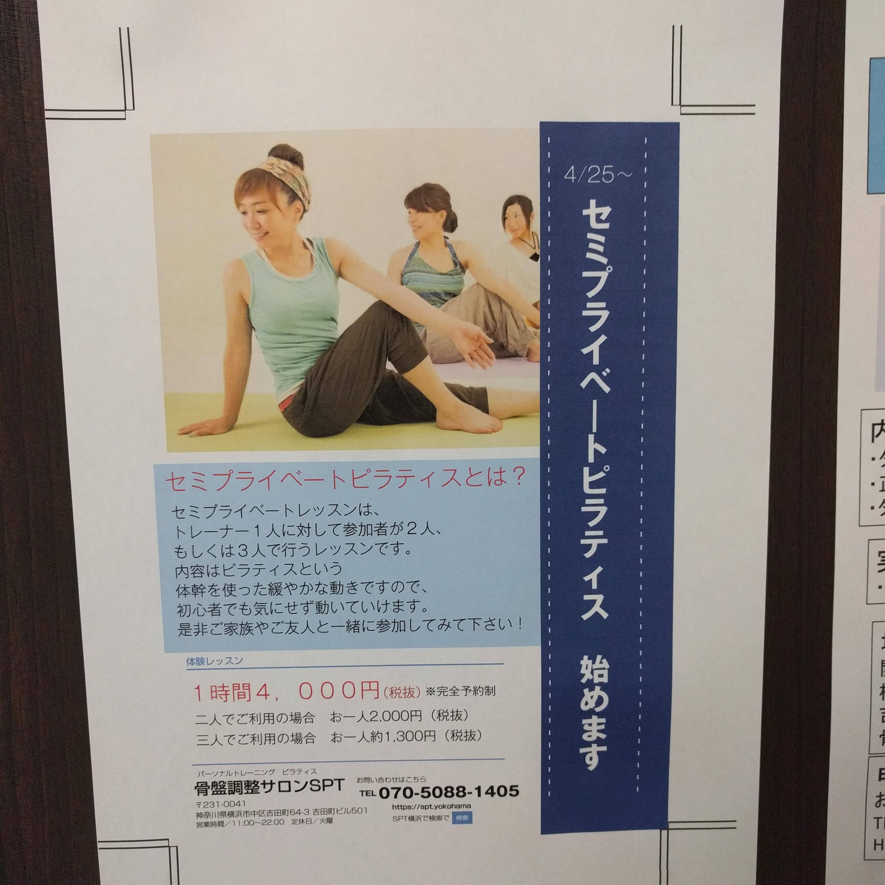 横浜・関内 パーソナルトレーニングジムSPT